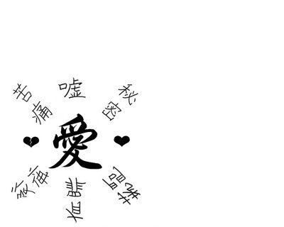cursedSEAL  love Wallpaper by PenguinNoJutsu