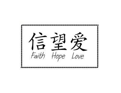 faith hope and love by discoinfernoman987
