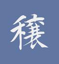 Blue Kanji   Plain