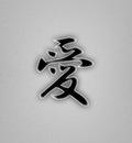 Kanji Love  by pza
