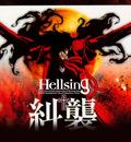 hellsing arucard
