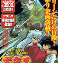 inu yasha movie01 ss45