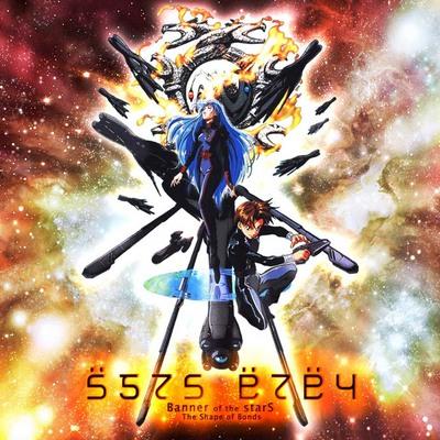 banner of the stars jinto lin lafiel seikai no senki